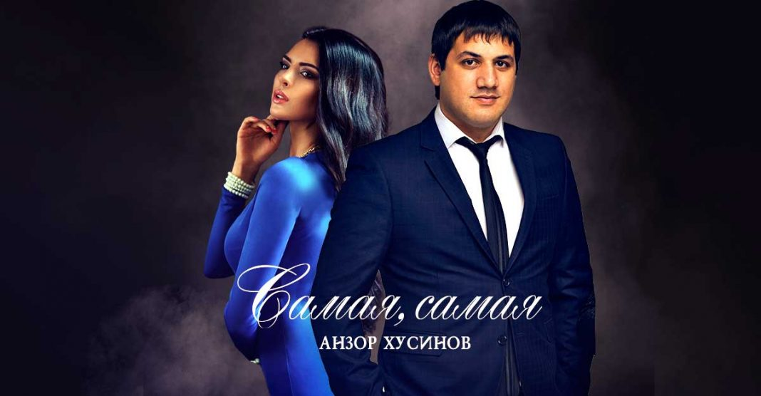 Премьера мини-альбома Анзора Хусинова – «Самая, самая»