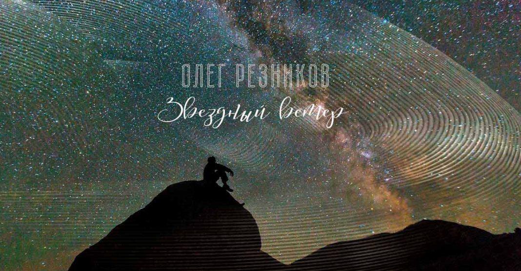 Новинка от Олега Резникова – «Звездный ветер»
