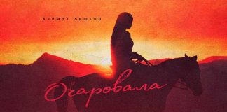 "New from Azamat Bishtov - ""Enchanted""!"
