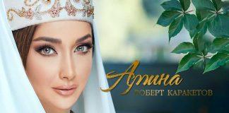 Вышел новый сингл Роберта Каракетова - «Амина»