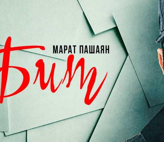 «Бит» - премьера сингла Марата Пашаяна