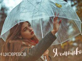 Сослан Цховребов «Я столько ждал» - премьера сингла
