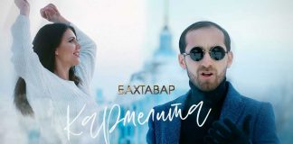 Bakhtavar - Carmelita Group - premiere of the single and video!