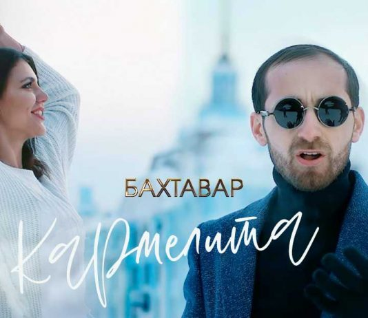 Группа «Бахтавар» - «Кармелита» - премьера сингла и клипа!