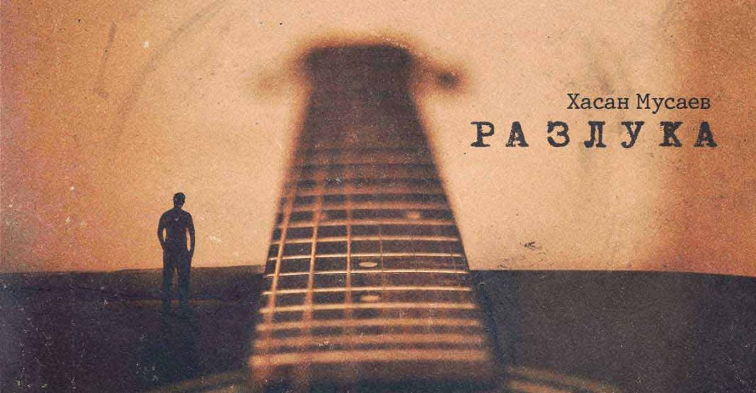 Премьера альбома Хасана Мусаева «Разлука»