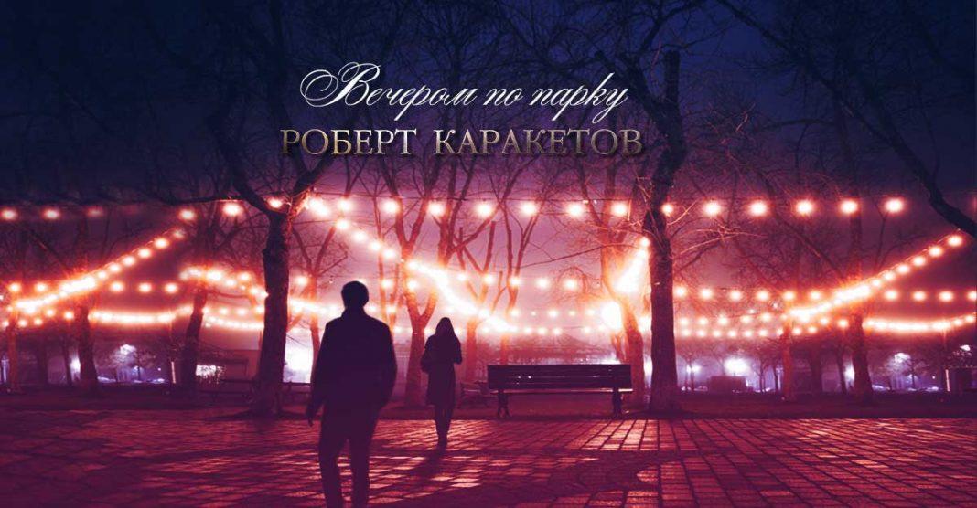 """Robert Karaketov. """"In the evening in the park"""""""