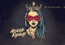 "Asker Kushu ""Queen of the Ball"" - new!"