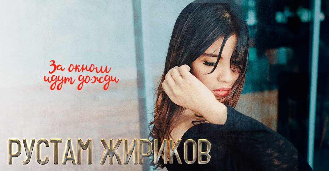 Вышел новый сингл Рустама Жирикова – «За окном дожди»