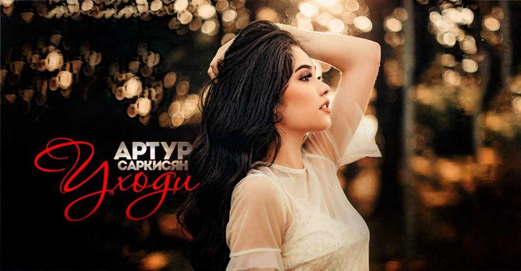 Состоялся релиз сингла Артура Саркисяна «Уходи»