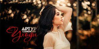 "Arthur Sargsyan's single ""Go away"" was released"