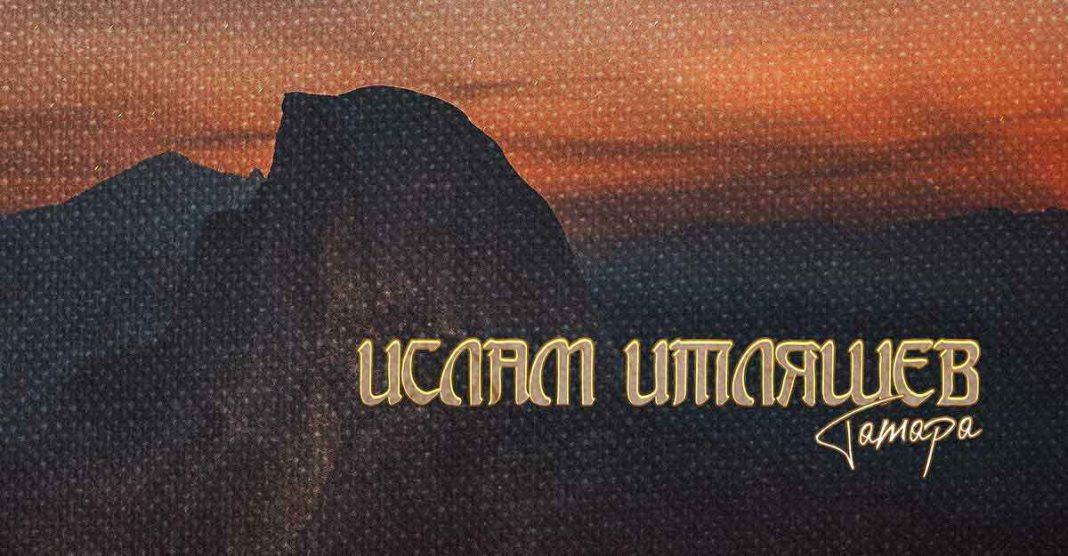 Ислам Итляшев представил ремейк песни «Тамара»