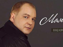 Состоялась премьера песни Влада Корнилова «Мама»