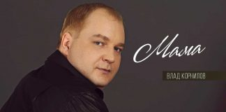"The premiere of Vlad Kornilov's song ""Mom"""