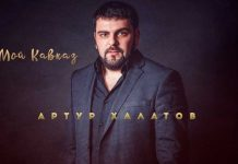 "Arthur Khalatov introduced a new track - ""My Caucasus"""