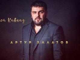 "Arthur Khalatov introduced a new track - ""My Caucasus"""