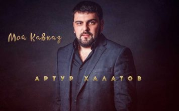 Артур Халатов представил новый трек – «Мой Кавказ»
