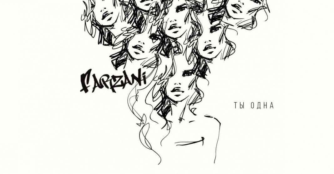 Новая песня Farzani – «Ты одна»