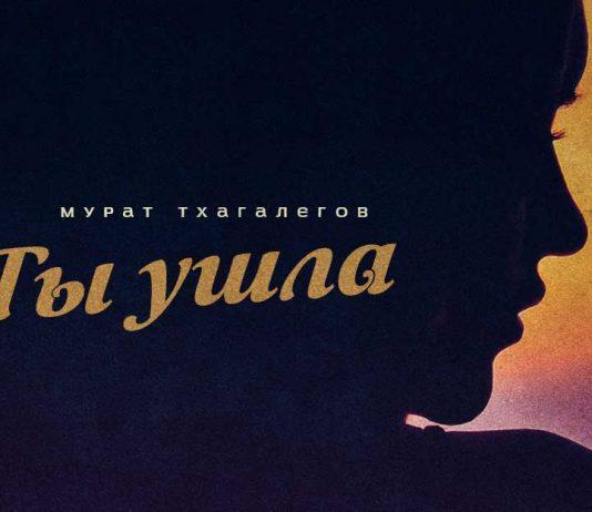 Мурат Тхагалегов. «Ты ушла»