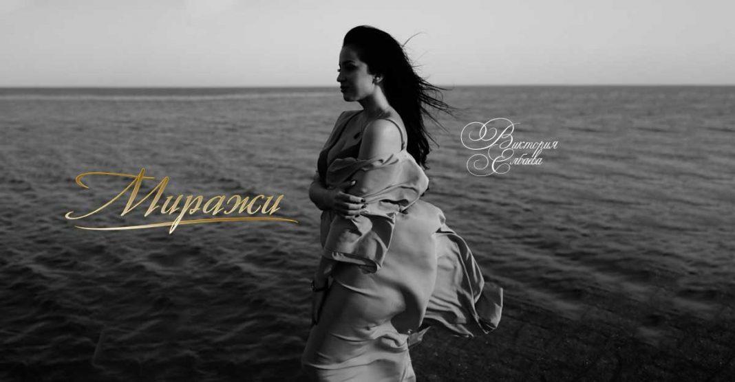 «Миражи» - вышел мини-альбом Виктории Елбаевой