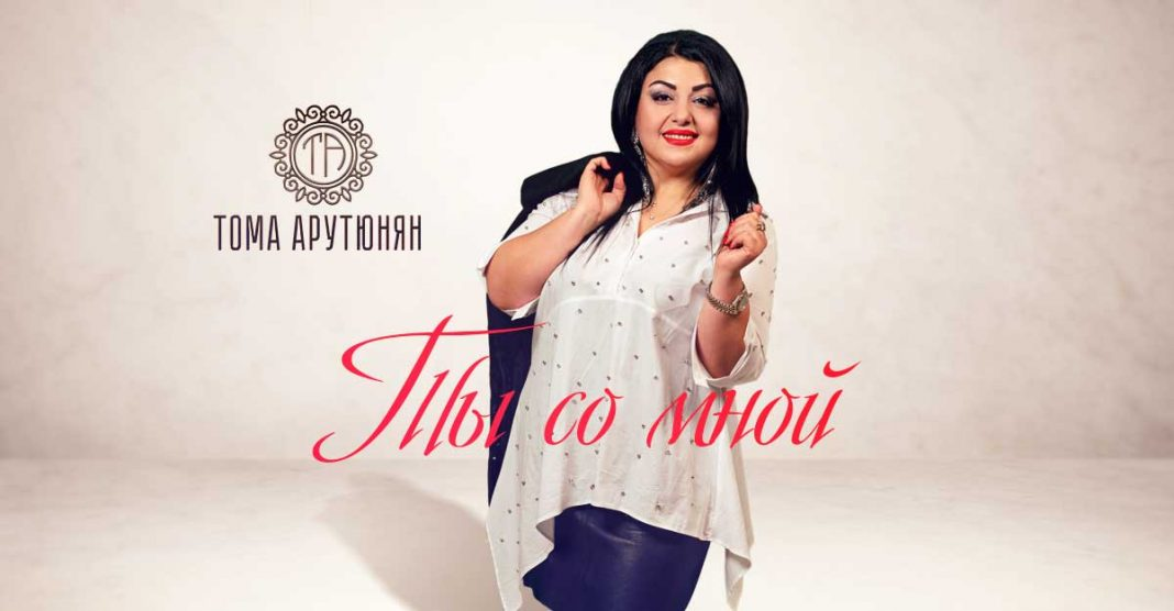 """Listen and download the song """"You are with me"""" by Toma Harutyunyan"""