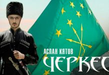 """Circassian"" - a new composition in the repertoire of Aslan Kyatov!"