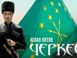 «Черкес» - новая композиция в репертуаре Аслана Кятова!