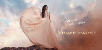 «Как сильно тебя я люблю» - новая композиция Айдамира Эльдарова!