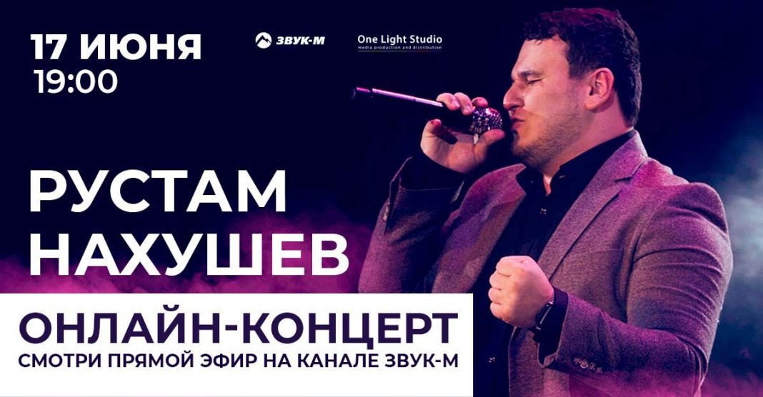 The first online concert of Rustam Nakhushev will take place on June 17!