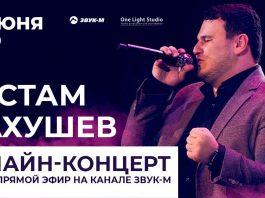 17 июня состоится первый онлайн-концерт Рустама Нахушева!