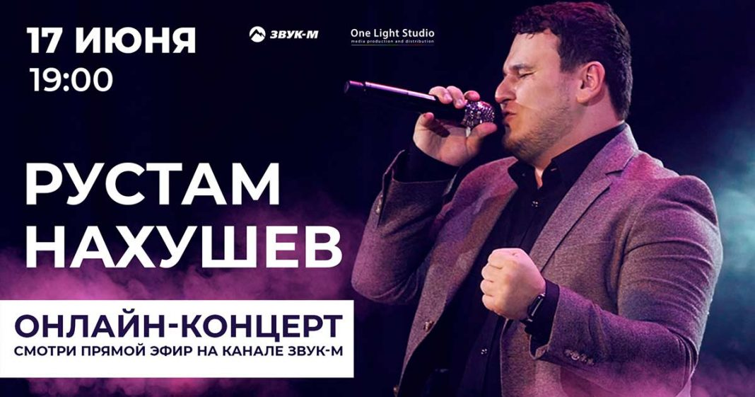 Rustam Nakhushev's online concert will be held today - June 17!