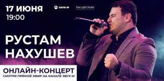 Rustam Nakhushev's online concert will be held today - June 17!
