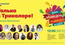 Григорий и Елена Стадник написали гимн Всероссийского онлайн-фестиваля «Папин день»