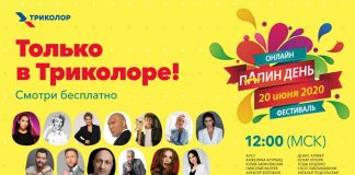 "Grigory and Elena Stadnik wrote the anthem of the All-Russian online festival ""Daddy's Day"""