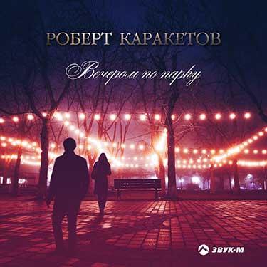 Роберт Каракетов. «Вечером по парку»