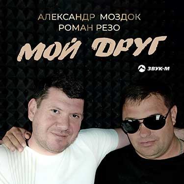 Александр Моздок, Роман Резо. «Мой друг»