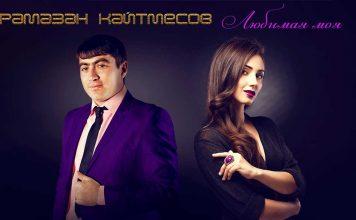 "Ramadan Kaitmesov. ""My love"""