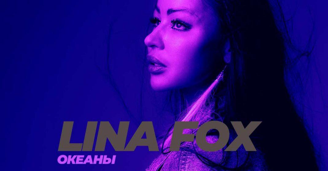Lina Fox. «Океаны»