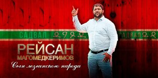 """Reisan Magomedkerimov. """"The son of the Lezgi people"""""""