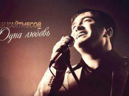 Руслан Кайтмесов. «Одна любовь»