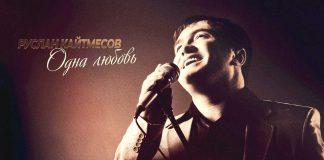 """Ruslan Kaytmesov. """"One Love"""""""