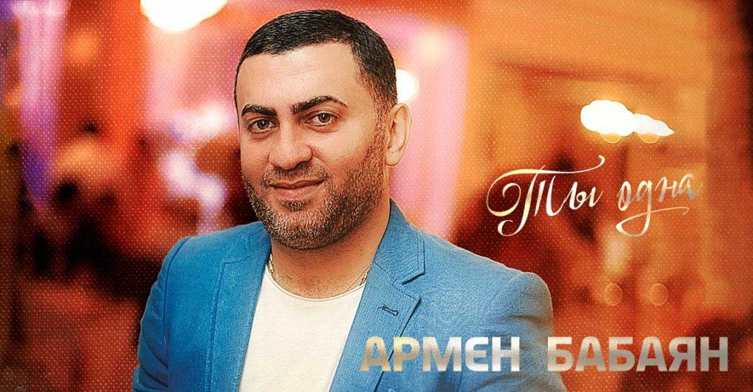 Армен Бабаян. «Ты одна»