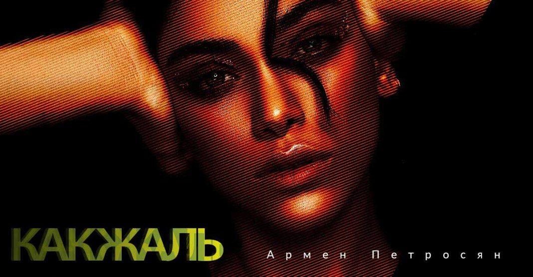 Армен Петросян. «Как жаль»