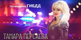 Тамара Персаева. «Посвящение ГИБДД»
