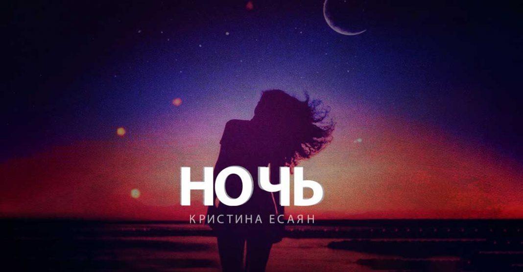 Кристина Есаян. «Ночь»