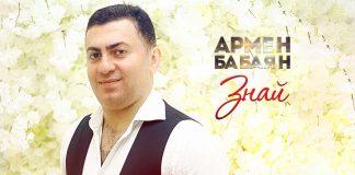 Армен Бабаян. «Знай»
