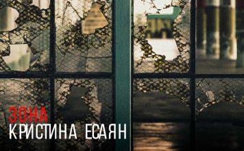 Кристина Есаян. «Зона»