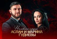 Марина Гудиева, Аслан Гудиев. «Половина сердца»