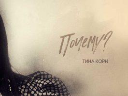 Тина Корн. «Почему?»