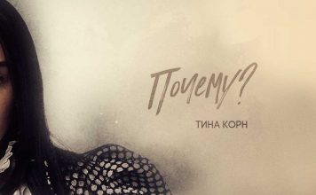 "Tina Korn. ""Why?"""