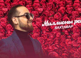 Бахтавар. «Миллионы роз»
